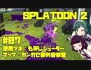 【Splatoon2】東北姉妹のSplaZOOOON!! Part.07