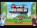 【Wiiマリオ】先行き不安な琴葉シスターズの冒険【その1】