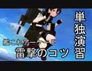 【艦これアーケード】雷撃演習のコツ【解説】