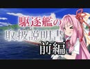 【WoWs】 琴葉姉妹の『駆逐艦のトリセツ』前編【VOICEROID+実況】
