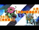 Yu-Gi-Oh! We Story13話『沈黙の蒼、覇を吐く五色』