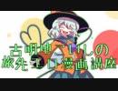 第4位:古明地こいしの旅先エロ漫画講座 thumbnail