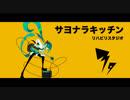 【蒼姫ラピス】サヨナラキッチン【オリジナル曲】