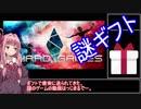 【不評&ギフト】謎の爆殺スポーツゲーム Shard Games紹介動画