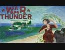 WarTunder戦記1 零式水上観測機