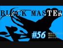 【実況プレイ】Black_Master #56