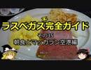 【ゆっくり】ラスベガス完全ガイド その35 朝食とマッカラン...