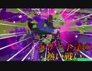 【Splatoon2】スタイリッシュに頑張るぜ!!part12スタイリッシュエリート!!