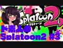 【Splatoon2】ド素人のスプラトゥーン2 マルチプレイ #3【ウナきり実況】