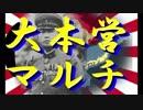 【HoI2大日本帝国プレイ】大本営マルチpart10【マルチ実況プレイ】