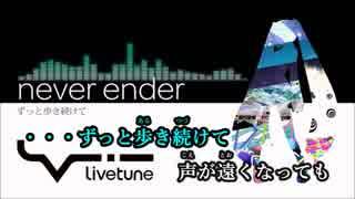 【ニコカラ】never ender《kz》 (On Vocal)