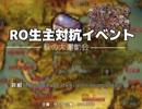 【MAD】RO生主対抗イベント 秋の大運動会