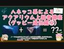 第70位:ハネッコ系によるアクアリウム上級者講座(グッピー遺伝編⑤) thumbnail