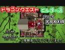 【終章】ドラゴンクエストビルダーズ PartⅩⅩⅩⅩⅦ(47)【実況】