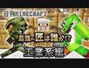 【日刊Minecraft】最強の匠は誰か!?工業系編 秘密の部屋3日目【4人実況】