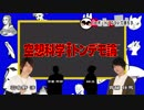 空想科学トンデモ論 #18 出演:羽多野渉、斉藤壮馬