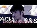 パチスロ頂上決戦 第14話 (2/2)