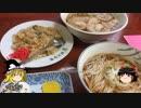 第35位:【ゆっくり】チキンの旅日誌 春の青森グルメ旅行③ りんご公園編 thumbnail
