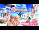 『DEAD OR ALIVE Xtreme Venus Vacation』プロモーションムービー