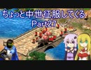 【AoE2】ちょっと中世征服してくる Part27【VOICEROID&ゆっくり実況】