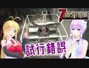【7 Days To Die】撲殺天使ゆかりの生存戦略a16.3 111【結月ゆかり2+α】
