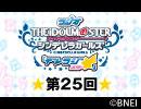 「デレラジ☆(スター)」【アイドルマスター シンデレラガールズ】第25回アーカイブ