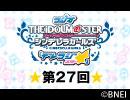 「デレラジ☆(スター)」【アイドルマスター シンデレラガールズ】第27回アーカイブ