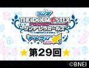 「デレラジ☆(スター)」【アイドルマスター シンデレラガールズ】第29回アーカイブ