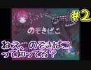 【ぬこしば実況】謎の少女と謎のお屋敷から脱出しよう(part2)