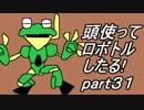 【メダロット2縛り実況】旧帝大院生なので頭使ってロボトルしたる!part31