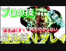 【実況】帰ってきた貨物船からの脱出『monstrum』part.18