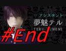 【ホラー実況】4年前の事件【死期欲-シキヨク-第七話】End