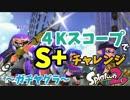 【Splatoon2】♃ 12さいの4kスコープで