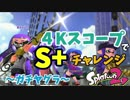 【Splatoon2】♃ 12さいの4kスコープでS+チャレンジ!!【ヤグラ】
