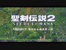 聖剣伝説2(リメイク版)実機プレイ TGS2017スクエニブース