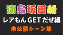 浦島坂田船「レアもんGETだぜ」未公開シーン集