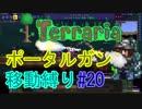 【ゆっくり】Terrariaポータルガン移動縛り#20
