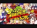 【チャージマン研!】ナックアニメ難民祭【メドレー合作】