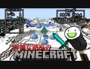 【Minecraft】林檎な胡瓜のマインクラフト【実況】part13