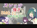 【RainbowSix Siege】私は『生きて』東北に帰る。part49【VOICEROID+実況】