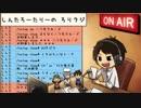 #304ソロトークラジオ【ろりラジ】怪盗キッドボイスで送るニヤつく時間
