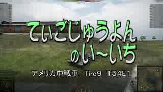 【WoT】 方向音痴のワールドオブタンクス Part40 【ゆっくり実況】