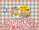 【コメ幕府2017】のぞみとあやかのMog2 Kitchen [秋鮭とキノコのバター炊き込みごはん]