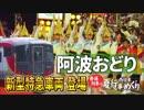 【普通列車 西日本夏行事めぐり #5】乗る阿呆に見る阿呆@佃→徳島