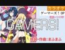 GAMERS! / 天道花憐&星ノ守千秋&亜玖璃 (full/offⓓ)