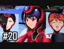 【実況】ロボオタがとにかく楽しむスーパーロボット大戦V【Part20】