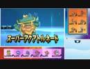 【ポケモンSM】固有タイプ統一でシングルレート!16【雨パイナップル】