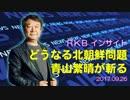 【青山繁晴】どうなる北朝鮮問題・青山繁晴が斬る [RKBインサイト] 20170926