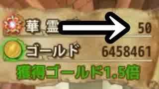 【実況】 今日から始まる害虫駆除物語 Part603【FKG】
