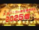 【パチンコ】CR ALL2025 with 100 PV